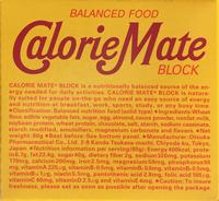 カロリーメイト ブロック チョコレート味(4本入り)