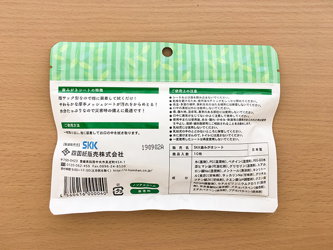 歯磨きシートの袋裏
