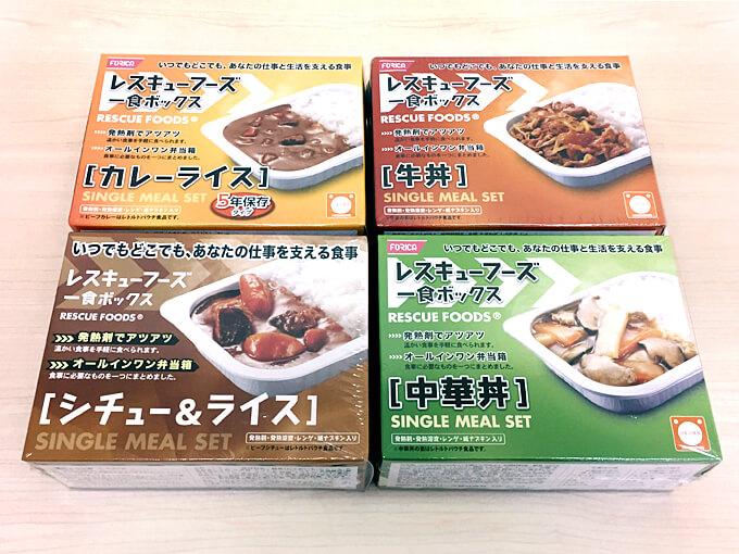 レスキューフーズ 一食ボックス 4種