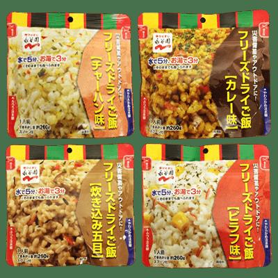 永谷園フリーズドライご飯4種