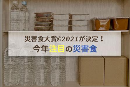 2021年災害食大賞