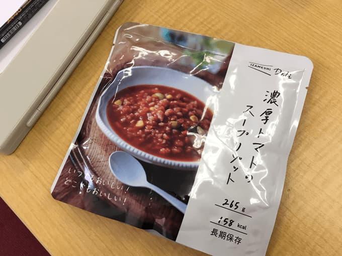 IZAMESHI Deli(イザメシデリ) 濃厚トマトのスープリゾット