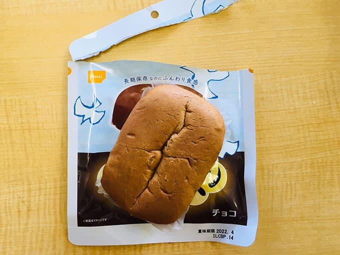 ひだまりパン(チョコ)