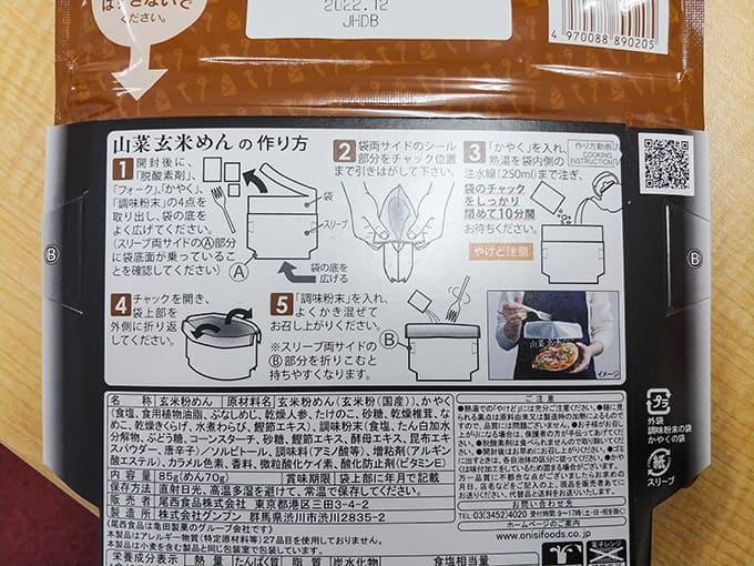 山菜玄米めんの作り方