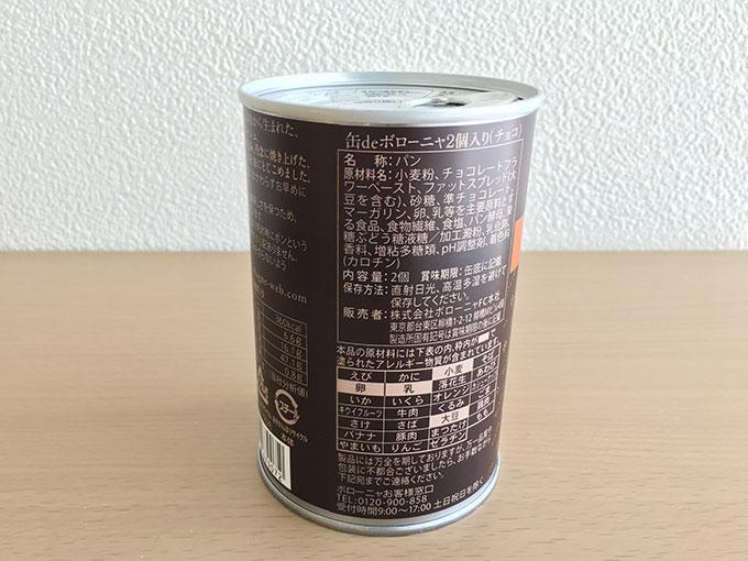 缶deボローニャのチョコレート缶の裏