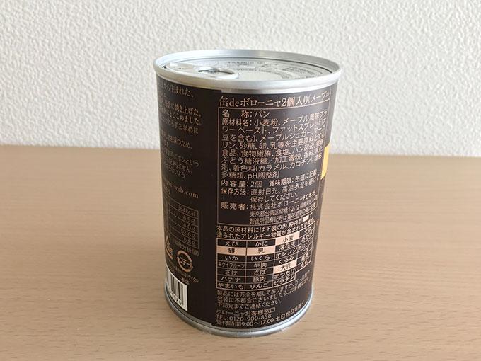 缶deボローニャのメープル缶の裏