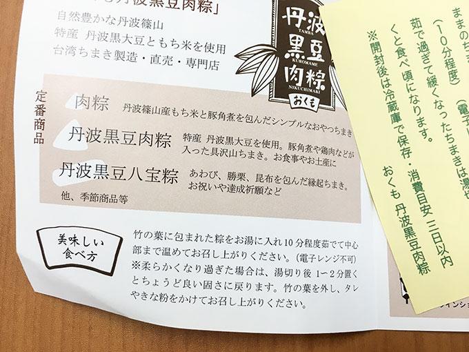 台南式丹波黒豆肉粽(ちまき)の調理方法