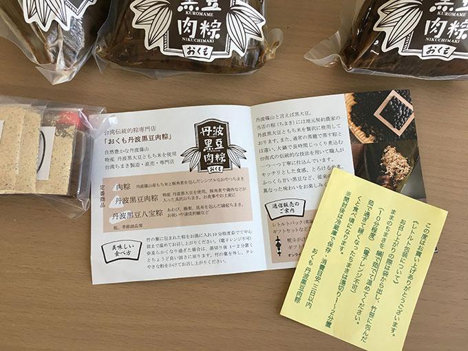 台南式丹波黒豆肉粽(ちまき)についていたリーフレット