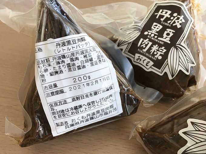 台南式丹波黒豆肉粽(ちまき)