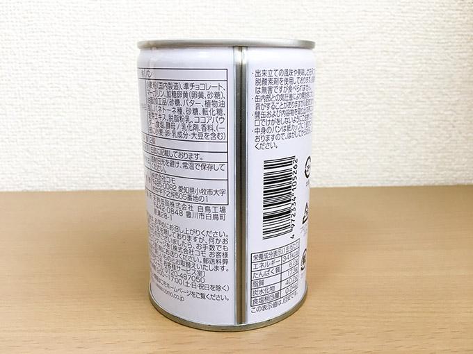 チョコパネトーネの缶の裏