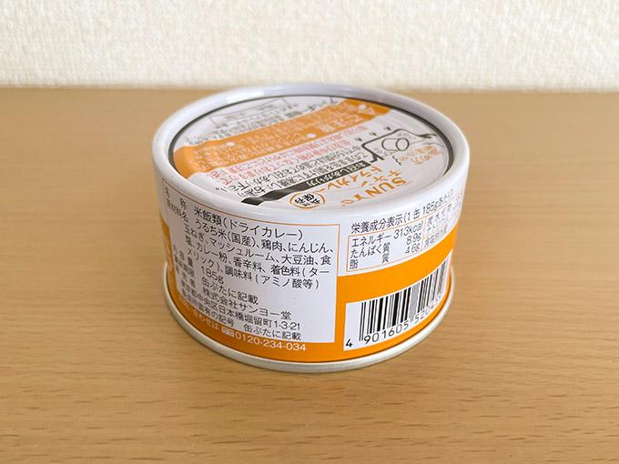 サンヨーの缶飯 チキンドライカレー缶側面