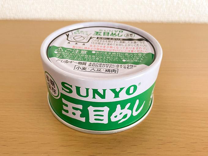 サンヨーの缶飯 五目めし