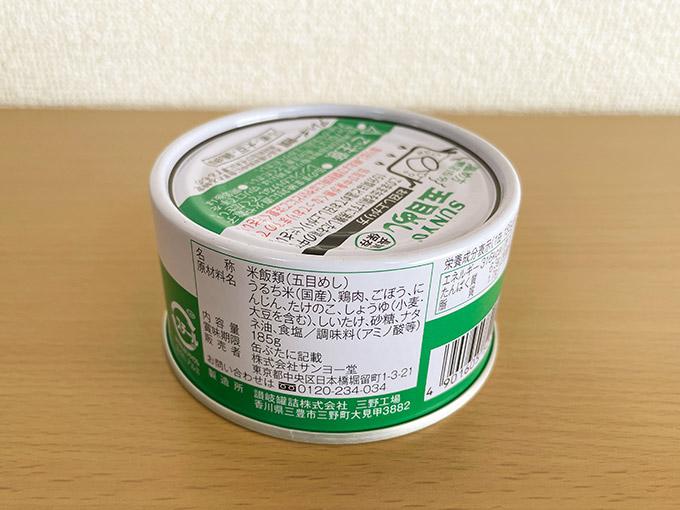 サンヨーの缶飯 五目めし缶側面