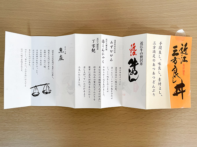 近江牛めしに付属のリーフレット表