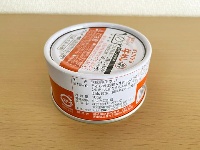 サンヨーの缶飯 牛めし缶側面