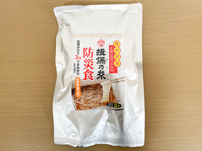 揖保乃糸防災食