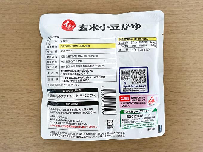 玄米小豆がゆのパッケージの裏