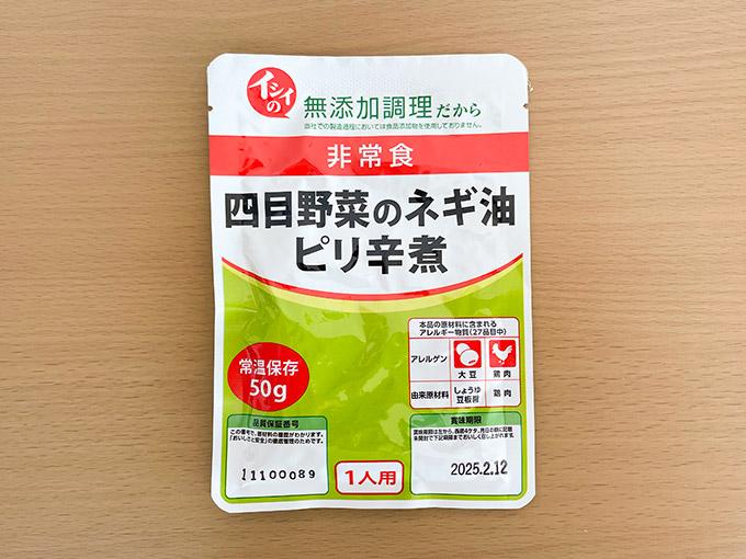 四目野菜のネギ油ピリ辛煮