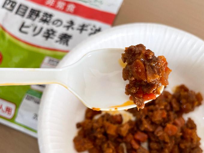 四目野菜のネギ油ピリ辛煮のアップ