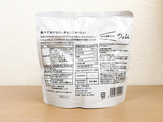 IZAMESHI Deliのごろごろ野菜のビーフシチューのパッケージ裏