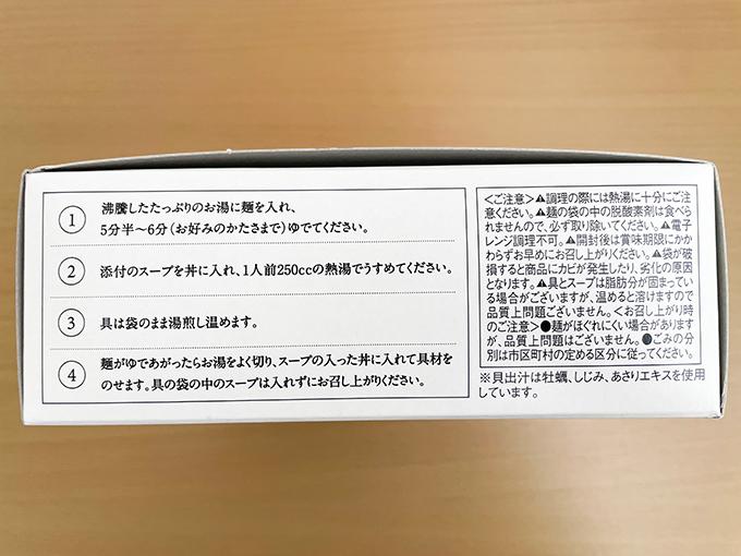 麺屋優光 × IZAMESHIの外箱側面