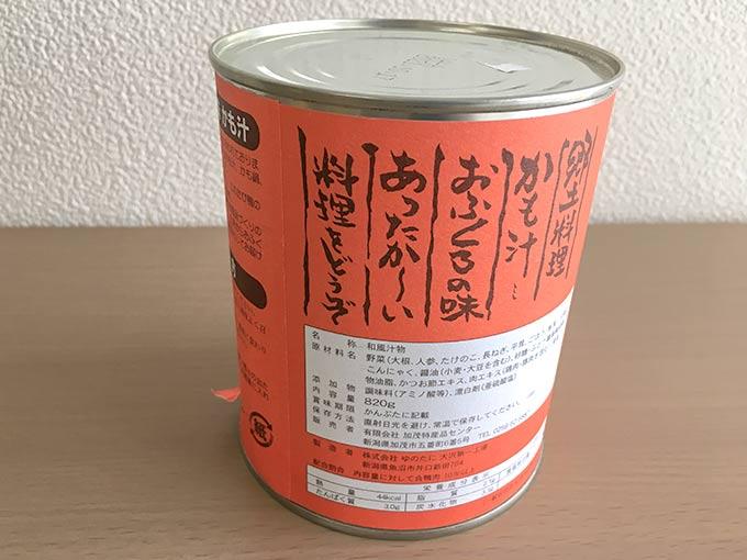 かも汁の缶の裏側