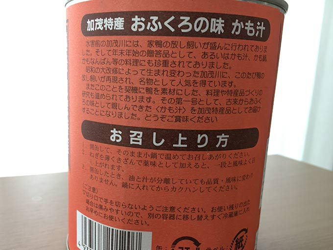 かも汁の缶には食べ方が記載されている