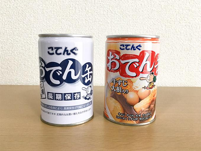 こてんぐのおでん缶 通常缶と長期保存缶