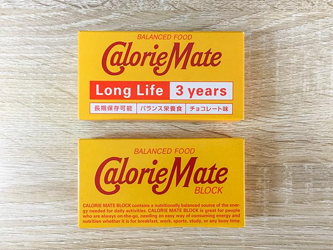 カロリーメイトロングライフとチョコ味のパッケージ比較