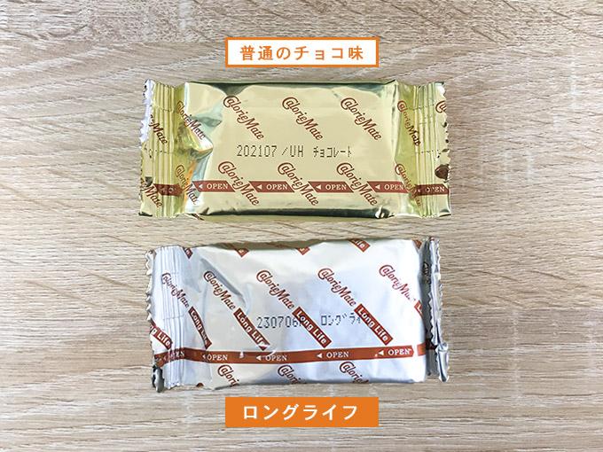 カロリーメイトロングライフとチョコ味の小袋比較