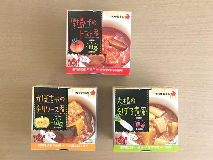 コトコト野菜缶3缶セット