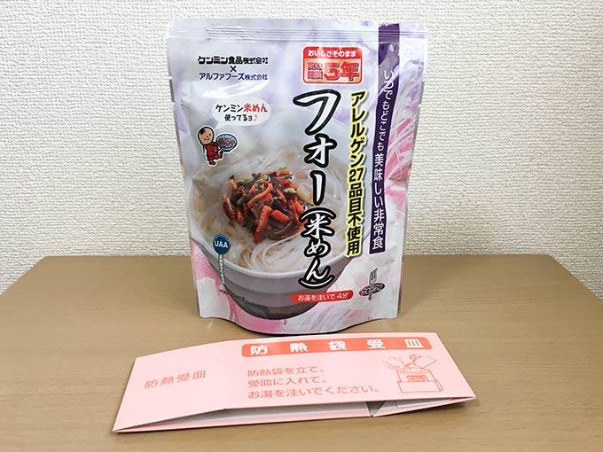美味しい非常食のフォー(米めん)