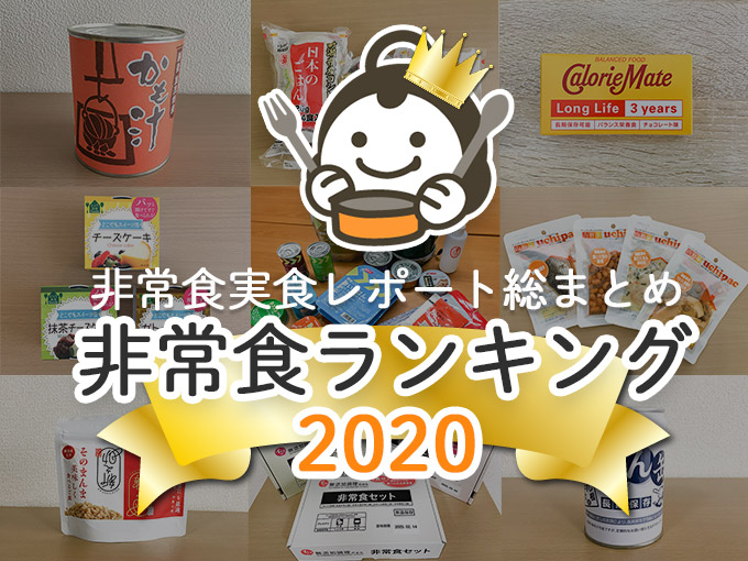 2020年非常食実食会まとめランキング