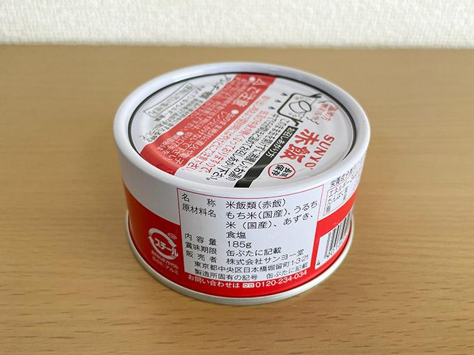 サンヨーの缶飯 赤飯缶側面