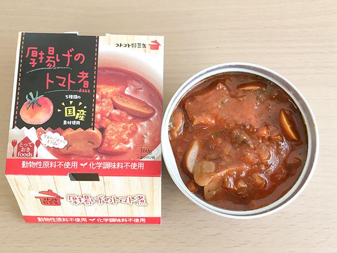厚揚げのトマト煮を開けたところ