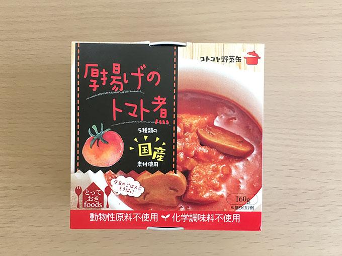 厚揚げのトマト煮